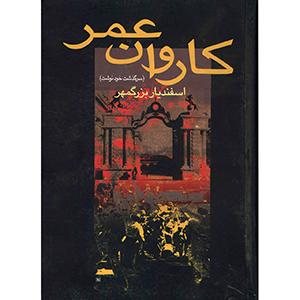کتاب-کاروان-عمر-اسفندیار-بزرگمهر-نشر-سخن