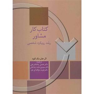 کتاب-کار-مشاور-رویکرد-شخصی-جان-مک-لئود-نشر-سخن