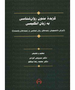 کتاب-گزیده-متون-روانشناسی-به-زبان-انگلیسی-نشر-سخن