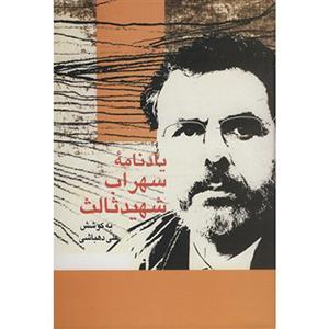 کتاب-یادنامه-سهراب-شهید-ثالث-لی-دهباشی-نشر-سخن