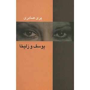 کتاب-یوسف-و-زلیخا-پری-صابری-نشر-سخن