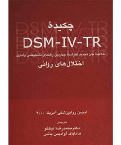 book-chekideye-DSM-IV-TR-sokhanpub