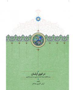 کتاب در کوی آرشان آرش اکبری نشر سخن