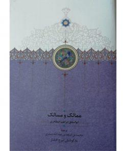 کتاب-ممالک و مسالک-ابواسحاق-ابراهیم-اصطخری-نشر-سخن