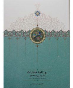 کتاب روزنامه خاطرات ناصرالدین شاه قاجار(جلد سوم) نشر سخن