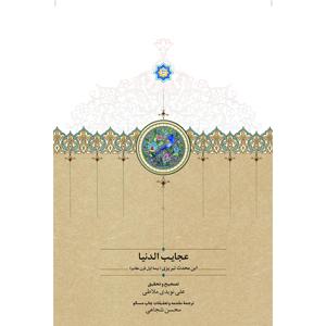 کتاب عجایب الدنیا ابن محدث تبریزی نشر سخن