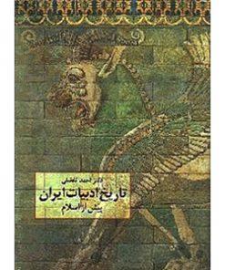 کتاب تاریخ ادبیات پیش از اسلام احمد تفضلی