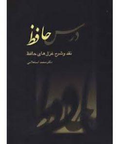 درس حافظ(دورهی دو جلدی) محمد استعلامی نشر سخن