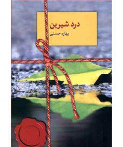 رمان دردشیرین بهاره حسنی نشر سخن