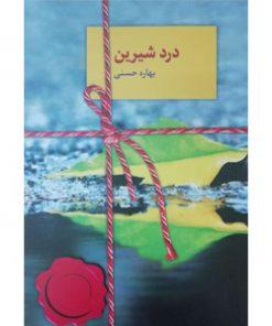 رمان درد شیرین بهاره حسنی نشر سخن