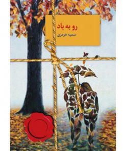 رمان رو به باد سمیه هرمزی نشر سخن