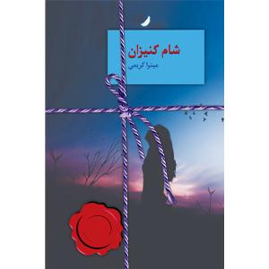رمان شام کنیزان میترا کریمی نشر سخن