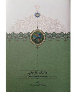 کتاب ماتیکان تاریخی پرویز اذکائی نشر سخن