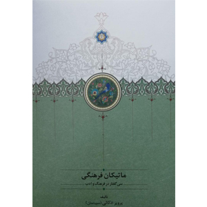 کتاب ماتیکان فرهنگی انتشارات سخن