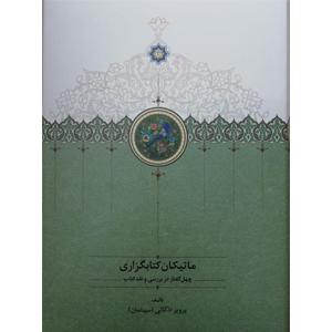کتاب ماتیکان کتابگزاری انتشارات سخن