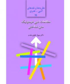 کتاب مطالعات ادبی هرمنوتیک علوی مقدم نشر سخن