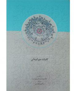 کتاب کلیات میر کرمانی استاد سعید نفیسی نشر سخن