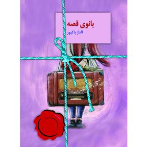 رمان بانوی قصه الناز پاکپور انتشارات سخن