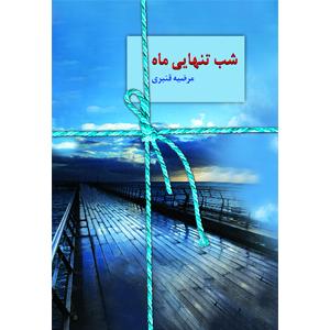 رمان شب تنهایی ماه مرضیه قنبری نشر سخن