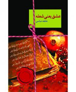 رمان عشق یعین شعله عاطفه عباسی نشر سخن