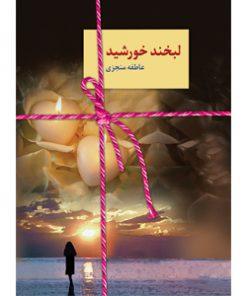 رمان لبخند خورشید عاطفه منجزی نشر سخن