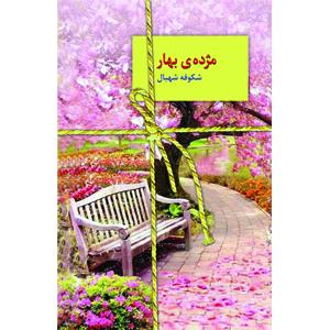 رمان مژدهي بهار شكوفه شهبال