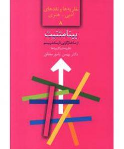 کتاب بینامتنیت دکتر بهمن نامور مطلق نشر سخن