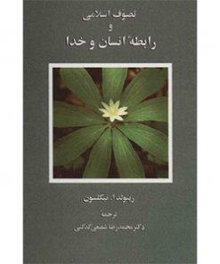 کتاب تصوف اسلامی و رابطه انسان و خدا شفیعی کدکنی نشر سخن