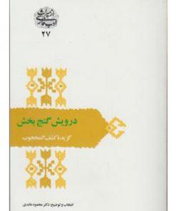 کتاب درویش گنجبخش محمود عابدی