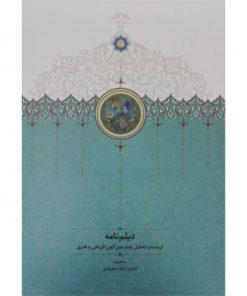 کتاب دیلمنامه عنایتالله مجیدی نشر سخن