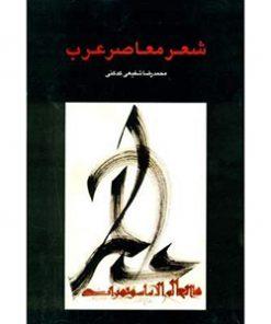 کتاب شعر معاصر عرب شفیعی کدکنی نشر سخن