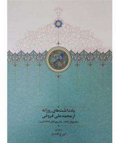 کتاب یادداشتهای روزانه از محمدعلی فروغی ایرج افشار نشر سخن