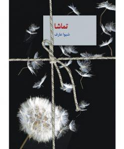 رمان تماشا شیوا عارف نشر سخن
