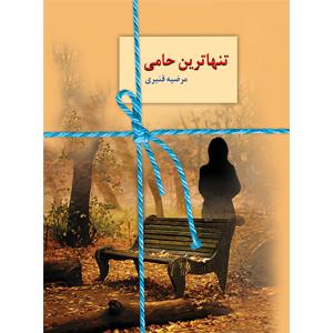 رمان تنهاترین حامی مرضیه قنبری نشر سخن