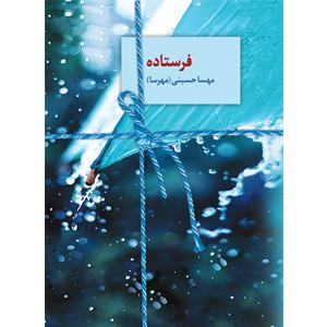 رمان فرستاده مهسا حسینی نشر سخن