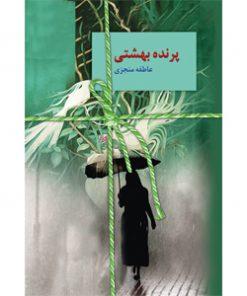 رمان پرنده بهشتی عاطفه منجزی نشر سخن