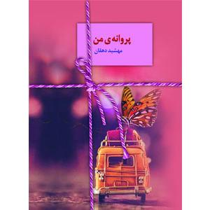 رمان پروانهی من مهشید دهقان نشر سخن