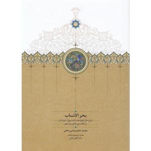 کتاب بحرالانساب رضا غوریانی نشر سخن