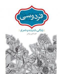 کتاب فردوسی،زندگی،اندیشه و شعر او محمدامین ریاحی نشر سخن