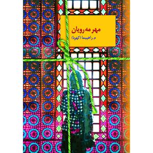 رمان مهر مهرویان م.راهپیما نشر سخن