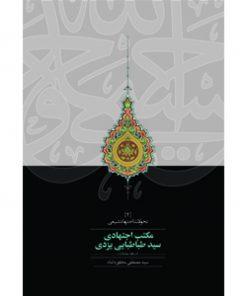 کتاب مکتب اجتهادی سیدطباطبایی یزدی محقق داماد