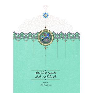 کتاب نخستین کوششهای قانونگذاری در ایران سیدعلی آل داود