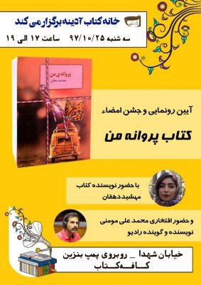 مراسم رونمایی و جشن امضای کتاب پروانهی من