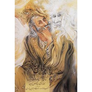دیوان حافظ با فالنامه خط عباس اخوین