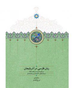 کتاب زبان فارسی در آذربایجان(دوره دو جلدی) ایرج افشار