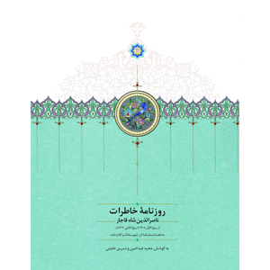 کتاب روزنامه خاطرات ناصرالدین شاه(جلد چهارم)