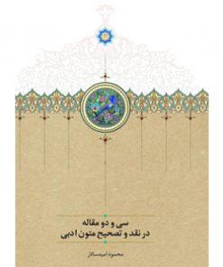 کتاب سیودو مقاله در نقد و تصحیح متون ادبی