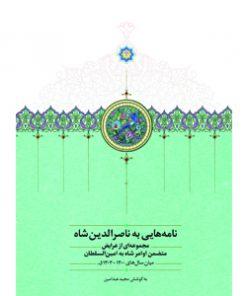 کتاب نامههای به ناصرالدین شاه