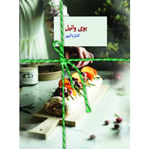 رمان بوی وانیل الناز پاکپور نشر سخن