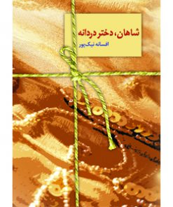 رمان شاهان دختر دردانه افسانه نیکپور نشر سخن